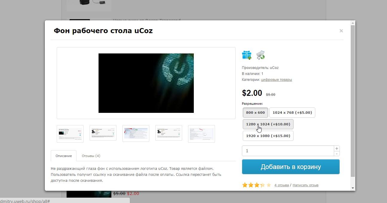 7458bd1fd4c5 Скрипты uCoz, плагины WordPress, модули Drupal, компоненты Joomla